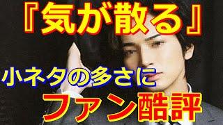 嵐・松本潤『99.9』 櫻井翔ネタ&『重版出来』コラボにファンは賛否両...