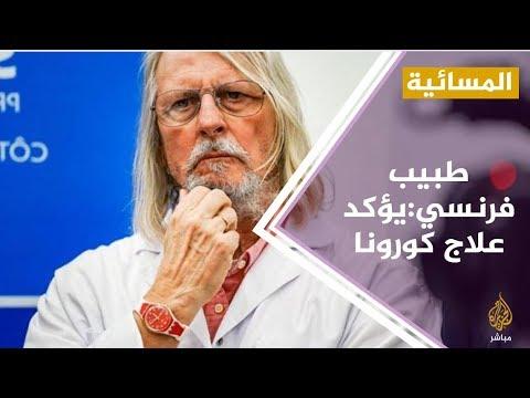 طبيب فرنسي يؤكد فعالية عقار