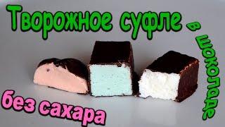 Безуглеводное Диетическое Творожное Суфле в Шоколадной Глазури