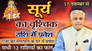 17 November Surya Vrashchik Rashi me Pravesh | SUN Tansit | Kamal Shrimali | Khel Grahon Ka