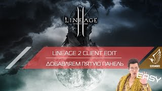 Lineage 2 Client Edit - Добавляем пятую панель