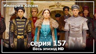 вЕЛИКОЛЕПНЫЙ ВЕК СЕЗОН 4 СЕРИЯ 157