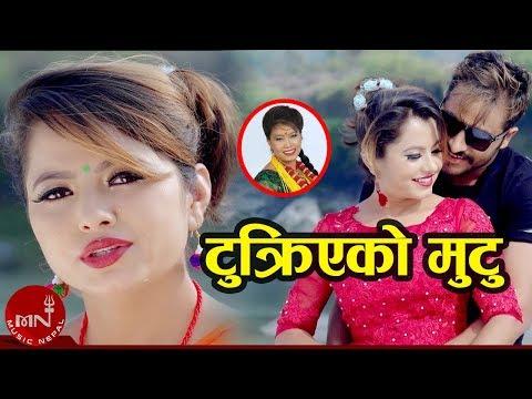 New Lok Dohori 2075/2019 | Tukriyeko Mutu - Dilip BC & Devi Gharti | Bimal Adhikari & Saya Bhandari