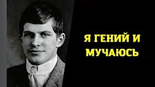 Самый умный человек в мире Джеймс Сидис и его трагическая судьба