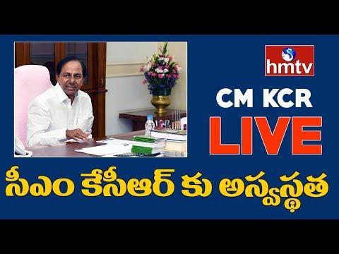 సీఎం కేసీఆర్ కు అస్వస్థత    hmtv Telugu News