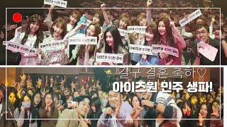 [비하인드] 아이즈원(IZONE) 민주 생파 / 길구 …