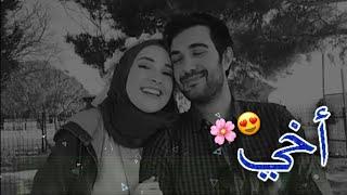 حالات واتس اب/ أخي حبيبي بمناسبة العيد 💕🌸