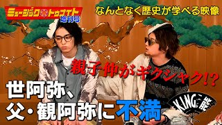 King能 ミュージック・トゥナイト増刊号#2