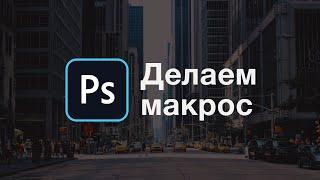 Как сделать макрос в Photoshop