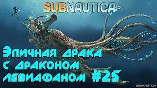 Игра Subnautica. Как убить морского дракона левиафана? Эпичное сражение с драконом левиафаном #25