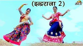 Twinkle Sonal की जोड़ी का Indar Raja का इतना शानदार गाना नहीं सुना होगा गड गड इन्दर गाजे | PRG HD