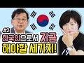 [Eng/Jp Sub] 호사카 유지 교수의 일본 수출규제에 맞서 한국인이 꼭 해야할 세가지…