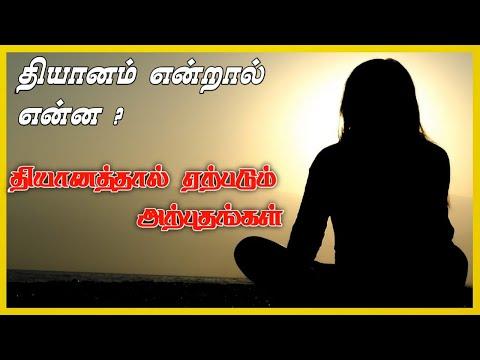 What is Meditation ? | தியானம் பயன்கள் | Meditation Benefits tamil