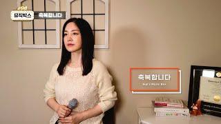 """[수지의 뮤직박스] 17th Song """"축복합니다"""" (Only Music)"""
