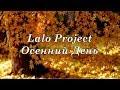 Lalo Project Осенний День mp3