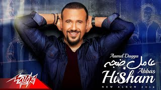 Hisham Abbas - Aamel Dagga | Lyrics video - 2019 | هشام عباس - عامل ضجة
