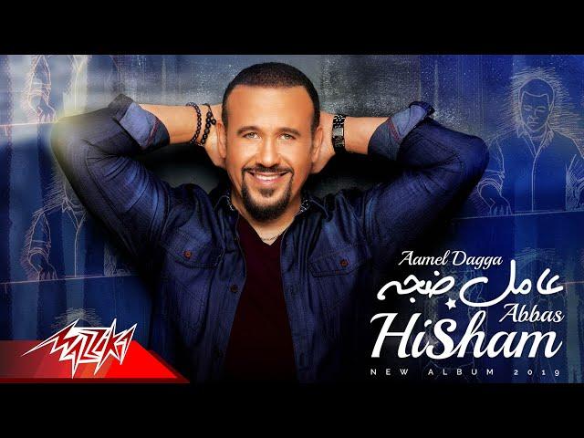 Hisham Abbas - Aamel Dagga | Lyrics video - 2019 | هشام عباس - عامل ضجة