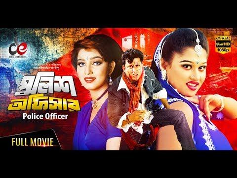 Police Officer (পুলিশ অফিসার) Bengali Full Movie 2017 New Release | Amin Khan, Eka, Moyuri | Full HD