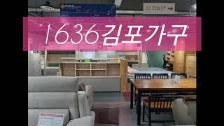 1636김포가구 신도시 최대의 매장브랜드 침대.가구 쇼…