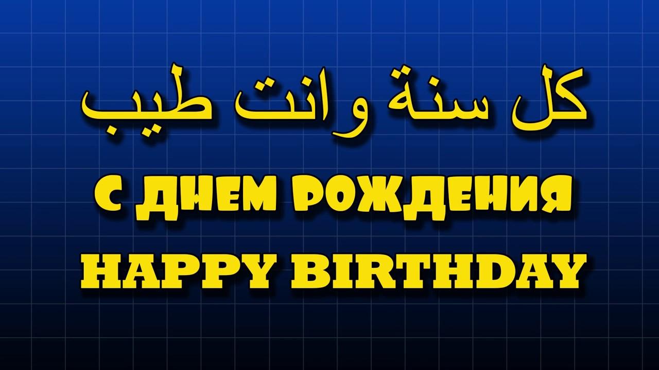 поздравление с днем рождения мужчине верующему в аллаха такм