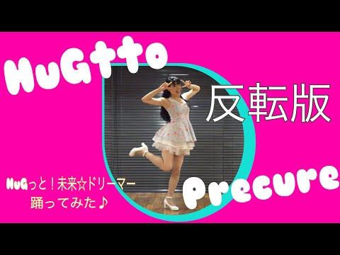 【反転版】HUGっと!未来☆ドリーマー プリキュア Ed 踊ってみた♪ 【Mirrored Precure Ed】
