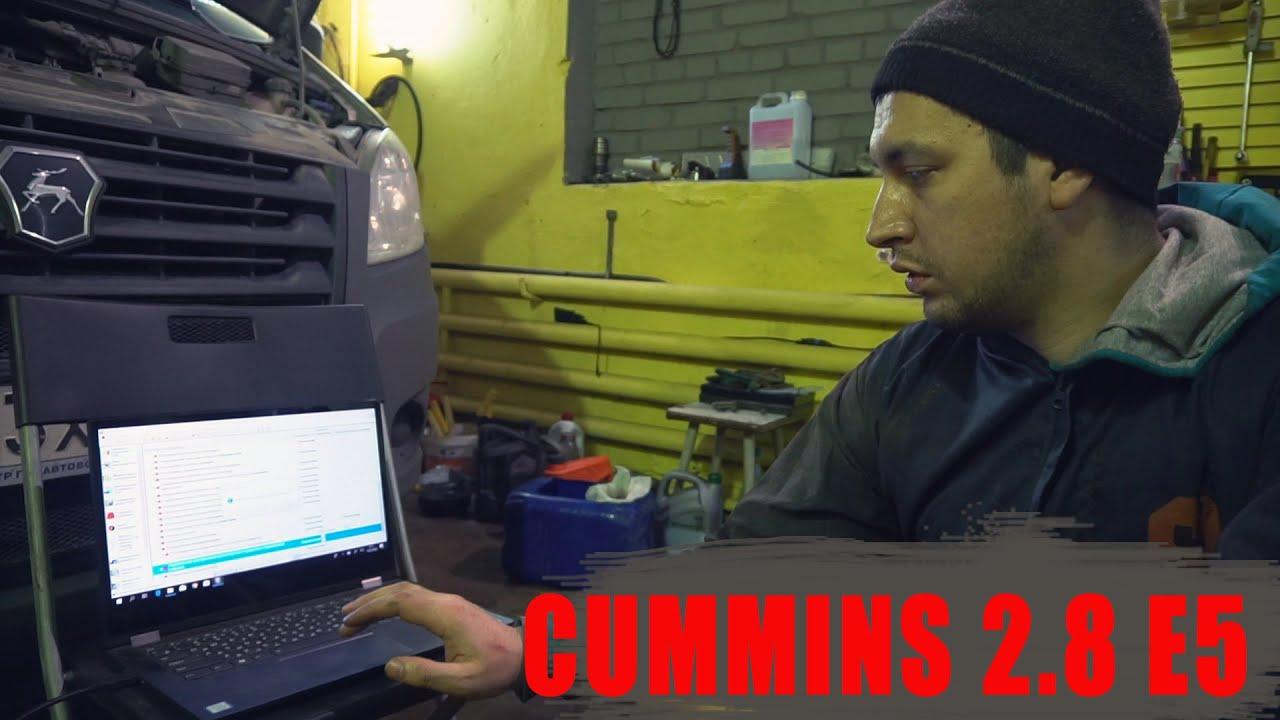 Прошивка Газель Next Евро5 Cummins 2.8 Последствия!