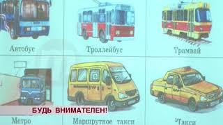 Урок безопасности для школьников. Какие есть правила поведения в трамвае?
