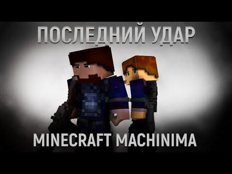 """Minecraft фильм: """"Последний Удар"""" - Фильм первый (2018)"""