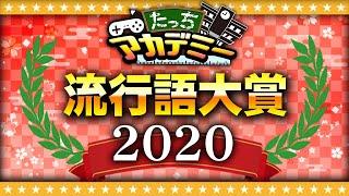 たっちアカデミー流行語大賞2020