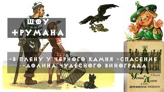 Урфин Джюс и его деревянные солдаты Спасение от черного камня