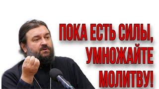 Умножайте молитву, пока есть силы! Протоиерей  Андрей Ткачёв.