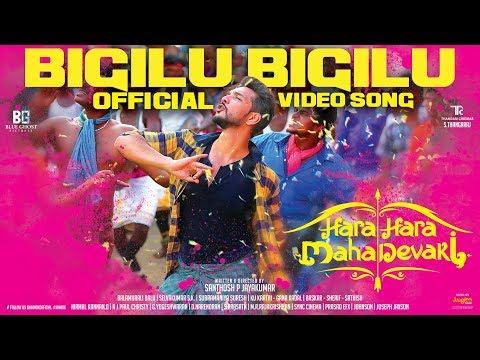 bigilu-bigilu---official-video-song--hara-hara-mahadevaki-|-gautham-,nikki-|-santhosh