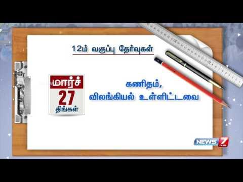 10th,12th public examination-2016 dates announced | News7 Tamil