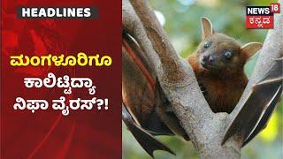 Mangaluru | ಮಂಗಳೂರಿನ Wenlock Hospital ರೋಗಿಯಲ್ಲಿ Nipah Virus ಲಕ್ಷಣ ಪತ್ತೆ | Karnataka News Updates