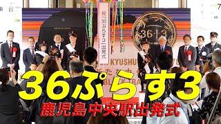 【JR九州】787系「36ぷらす3」出発進行! 鹿児島中央駅