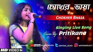 Chokher Bhasa Jodi Bujhte Pari (Female varsion)- Geet Sangeet | Love Song | Cover by Pritikana
