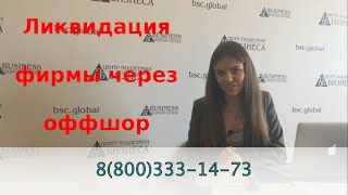 Ликвидация фирмы через оффшор(, 2015-07-28T06:16:04.000Z)