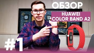 Обзор Huawei Color Band A2 и опыт использования | Стильный трекер (фитнес-браслет) от Huawei
