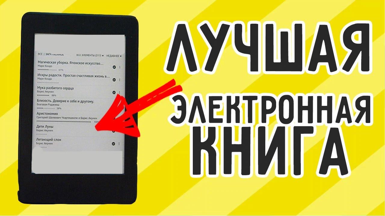 Купить электронную книгу в москве б/у или новую частные объявления и предложения интернет-магазинов. Продать электронную книгу легко, подай объявление на сайте irr. Ru.
