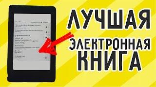 видео Выбираем электронную книгу. Особенности и отличия.