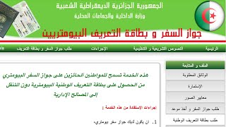 طريقة طلب بطاقة التعريف الوطنية الجزائرية البيومترية عبر الانترنت