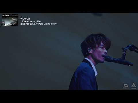 WEAVER 10th Anniversary Live 最後の夜と流星 〜We're Calling You〜「最後の夜と流星」