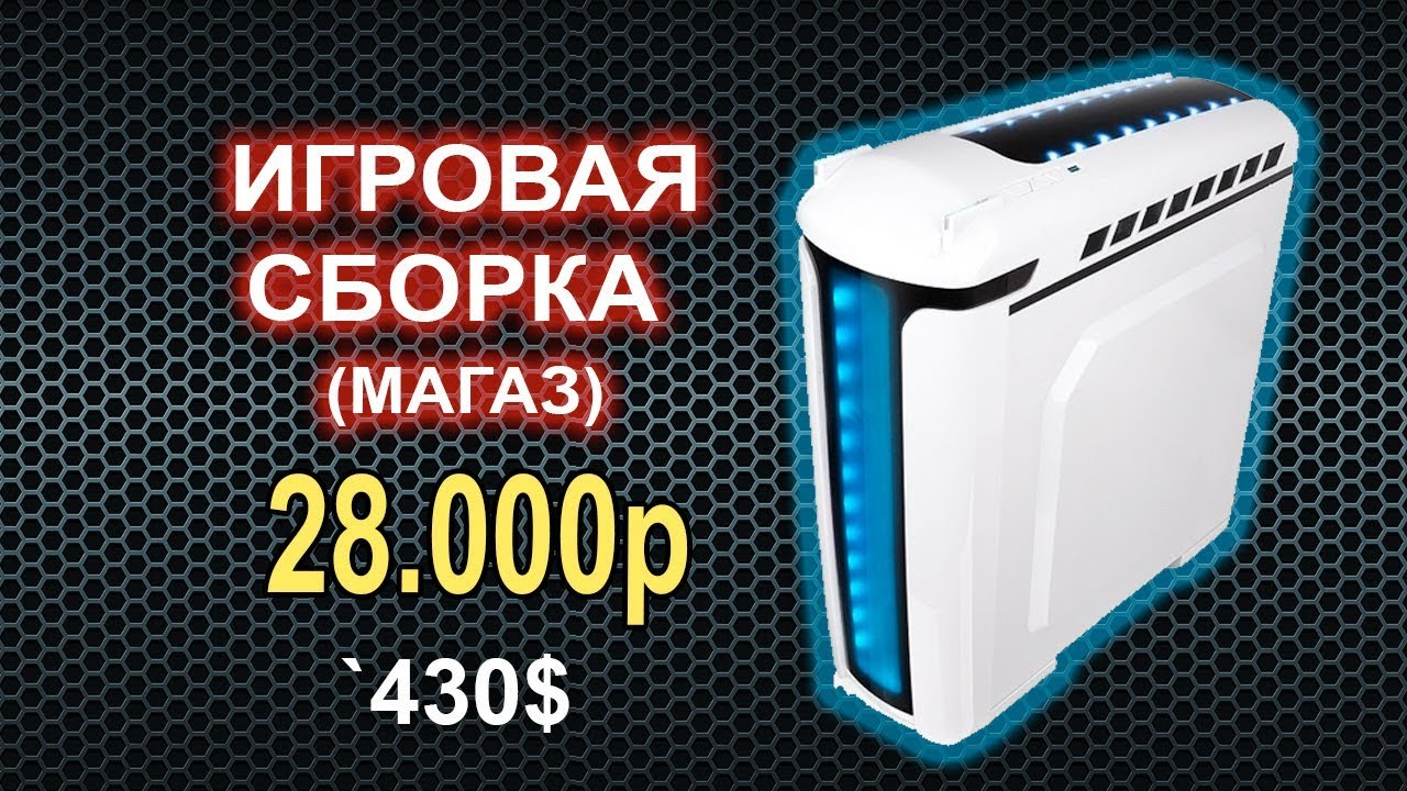 Игровая Сборка ПК на Ryzen 28000р