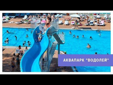 "Аквапарк ""Водолей"" - курорт в городе"