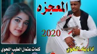 جديد بله اللحوي المعجزه كلمات عثمان الطيب اللحوي
