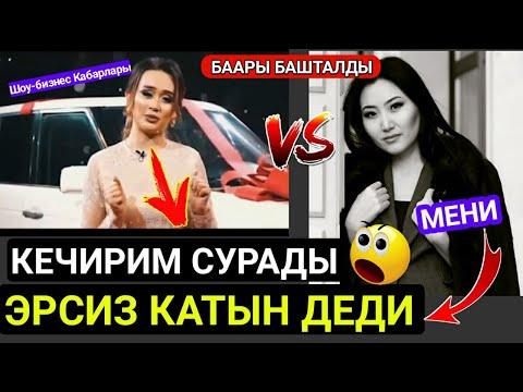 АСЕЛЬ КАДЫРБЕКОВА;МЕНИ КЕЧИРИП