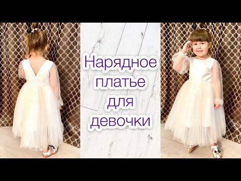 Как сшить нарядное платье для девочки |TIM_hm|