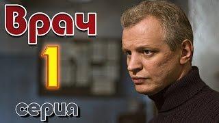 """""""ВРАЧ"""" 1 серия"""