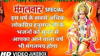 मंगलवार Special हनुमान जी के भजन I Best of Year 2019 Hanuman Bhajans, Hanuman Chalisa, Bajrang Baan