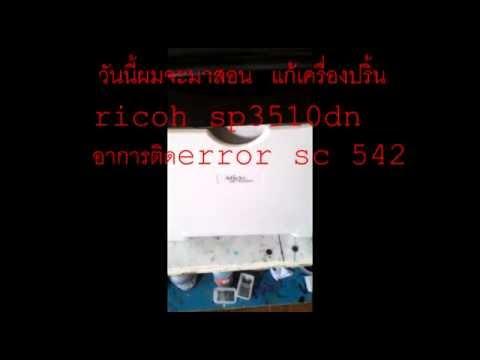 แก้ricoh sp3510dn error sc542